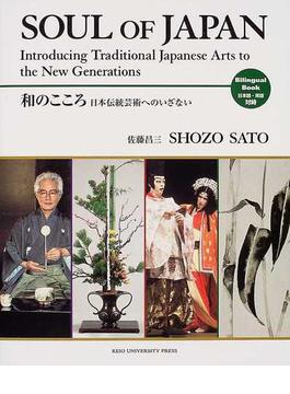 和のこころ 日本伝統芸術へのいざない Bilingual Book日本語・英語対峙