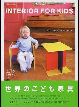 Interior for kids