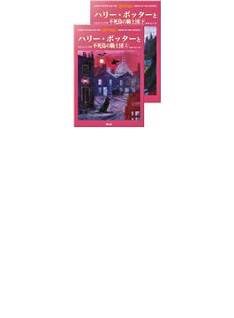 ハリー・ポッターと不死鳥の騎士団 2巻セット
