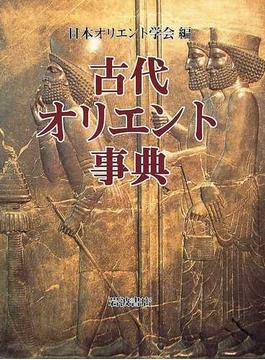 古代オリエント事典