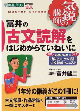 富井の古文読解をはじめからていねいに 大学受験古文