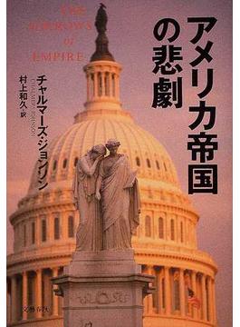 アメリカ帝国の悲劇