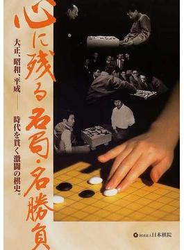 心に残る名局・名勝負 大正、昭和、平成−時代を貫く激闘の棋史。