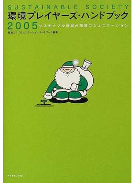 環境プレイヤーズ・ハンドブック サステナブル世紀の環境コミュニケーション Sustainable society 2005
