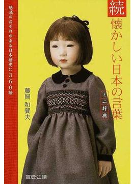 懐かしい日本の言葉ミニ辞典 NPO直伝塾プロデュースレッドブック 続 絶滅のおそれのある日本語更に360語