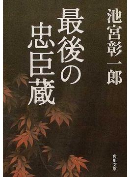 最後の忠臣蔵(角川文庫)