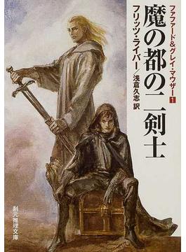 魔の都の二剣士 定訳版