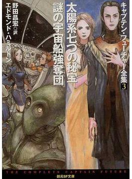 太陽系七つの秘宝 謎の宇宙船強奪団(創元SF文庫)