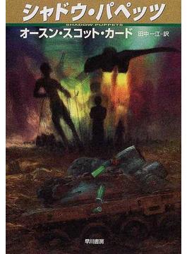 シャドウ・パペッツ(ハヤカワ文庫 SF)
