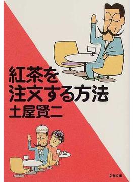 紅茶を注文する方法(文春文庫)