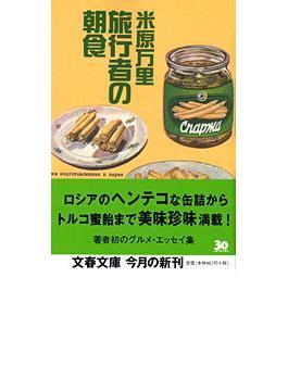 旅行者の朝食(文春文庫)