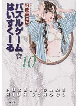 パズルゲーム☆はいすくーる 第10巻(白泉社文庫)