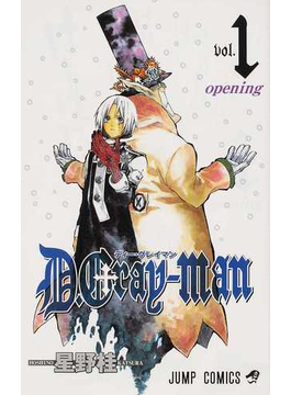 D.Gray‐man 1 opening(ジャンプコミックス)