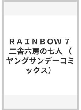 RAINBOW 二舎六房の七人 7