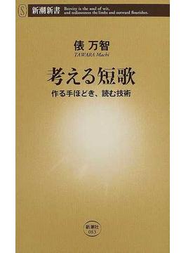考える短歌 作る手ほどき、読む技術(新潮新書)