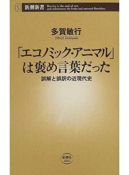「エコノミック・アニマル」は褒め言葉だった 誤解と誤訳の近現代史(新潮新書)