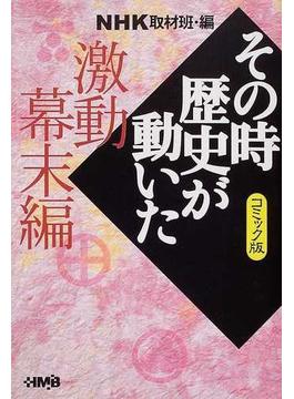 NHKその時歴史が動いた コミック版 激動幕末編(ホーム社漫画文庫)