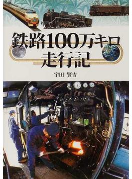 鉄路100万キロ走行記