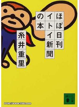 ほぼ日刊イトイ新聞の本