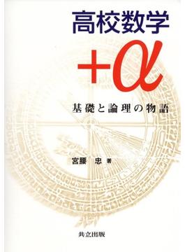 高校数学+α 基礎と論理の物語
