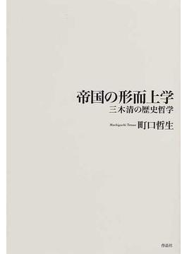 帝国の形而上学 三木清の歴史哲学