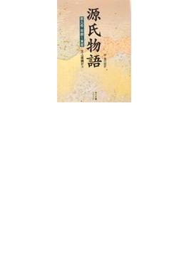 源氏物語 付現代語訳 第9巻(角川ソフィア文庫)