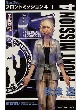 フロントミッション4 1 エルザ #1(GAME NOVELS(ゲームノベルズ))