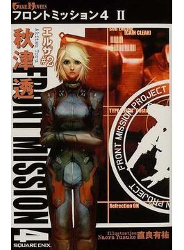 フロントミッション4 2 エルザ #2(GAME NOVELS(ゲームノベルズ))