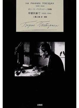 早朝列車で 1936−1944 ボリース・パステルナーク詩集
