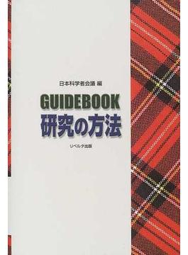 GUIDEBOOK研究の方法