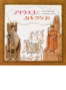 アイウエ王とカキクケ公
