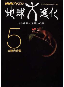 NHKスペシャル地球大進化 46億年・人類への旅 5 大陸大分裂