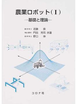 農業ロボット 1 基礎と理論