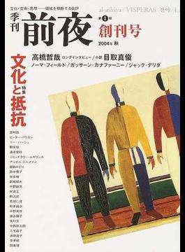 季刊前夜 第1期1号(2004年秋) 特集文化と抵抗
