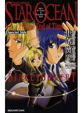 スターオーシャンTill the End of Time スターオーシャン3 Special side Director's cut(GAME NOVELS(ゲームノベルズ))