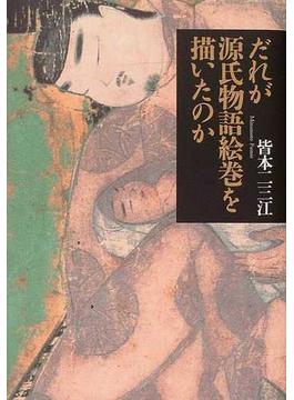 だれが源氏物語絵巻を描いたのか