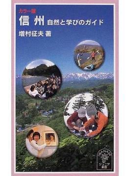 信州自然と学びのガイド カラー版(岩波ジュニア新書)