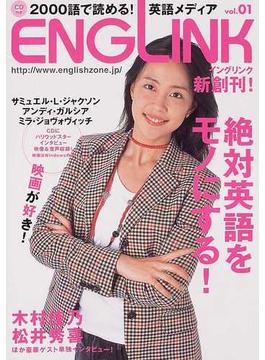 ENGLINK vol.1 絶対英語をモノにする!
