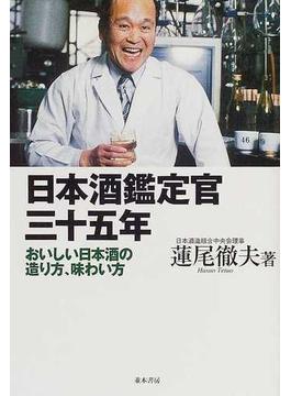 日本酒鑑定官三十五年 おいしい日本酒の造り方、味わい方