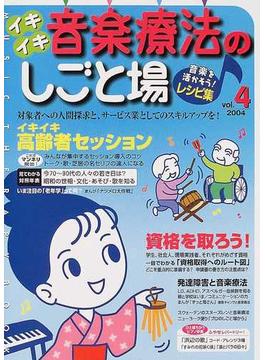 イキイキ音楽療法のしごと場 音楽を活かそう!レシピ集 Vol.4(2004)