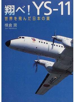 翔べ!YS−11 世界を飛んだ日本の翼