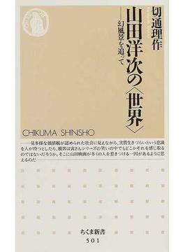 山田洋次の〈世界〉 幻風景を追って(ちくま新書)