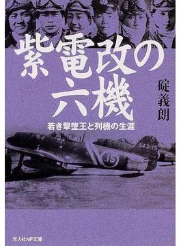 紫電改の六機 若き撃墜王と列機の生涯 新装版(光人社NF文庫)