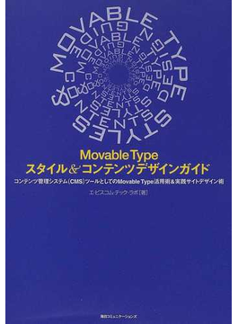 Movable Typeスタイル&コンテンツデザインガイド コンテンツ管理システム(CMS)ツールとしてのMovable Type活用術&実践サイトデザイン術