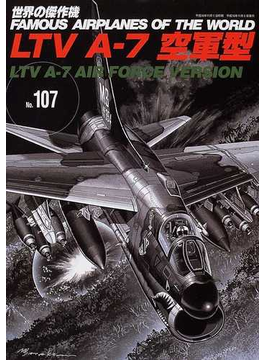 世界の傑作機 No.107 LTV A−7空軍型
