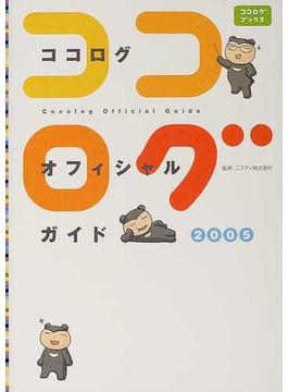 ココログオフィシャルガイド 2005