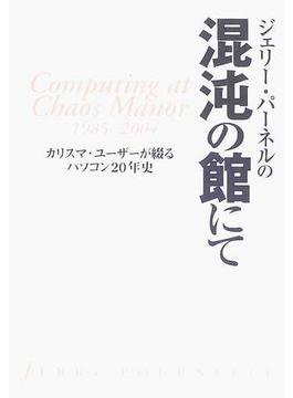 ジェリー・パーネルの混沌の館にて カリスマ・ユーザーが綴るパソコン20年史