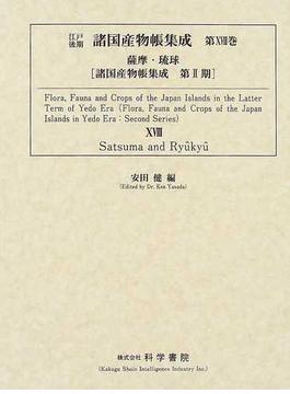 江戸後期諸国産物帳集成 影印 第18巻 薩摩・琉球