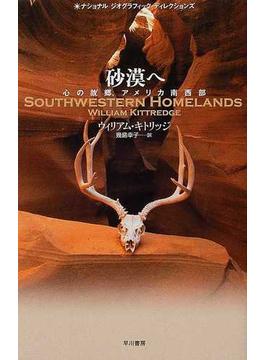 砂漠へ 心の故郷、アメリカ南西部