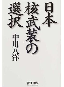日本核武装の選択